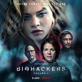 生物黑客 第二季的海报