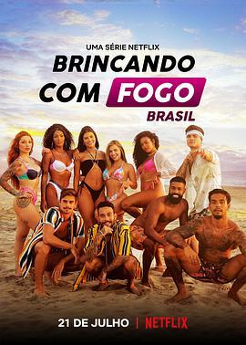 欲罢不能:巴西篇的海报