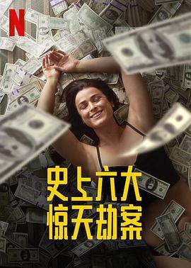 史上六大惊天劫案 第一季的海报