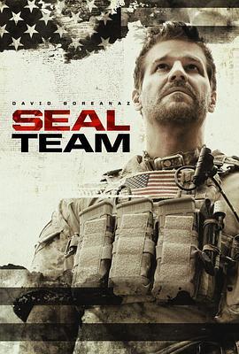 海豹突击队 第三季的海报