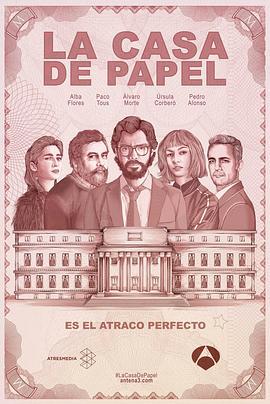 纸钞屋 第一季的海报