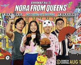 奥卡菲娜是来自皇后区的诺拉 第二季的海报