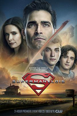 超人和露易斯的海报